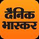 Hindi News - Dainik Bhaskar v1.6.9