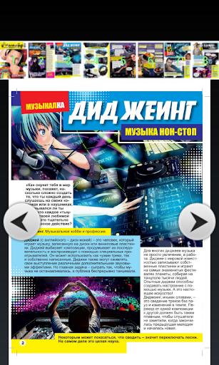 【免費新聞App】Журнал