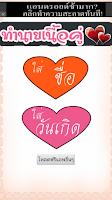 Screenshot of ทำนายเนื้อคู่จากชื่อและวันเกิด