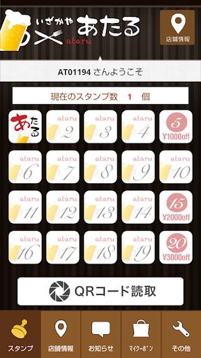 玩生活App|いざかや あたる公式アプリ免費|APP試玩