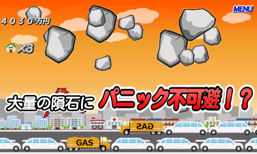 無料休闲Appの隕石クラッシュ 記事Game