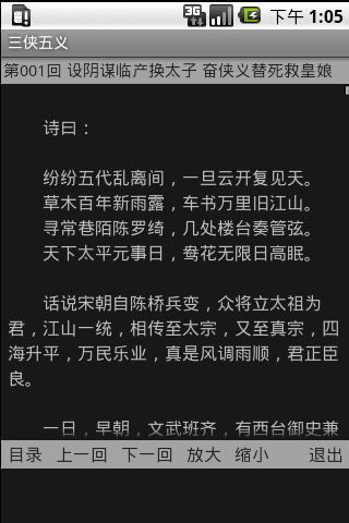 三侠五义 - screenshot