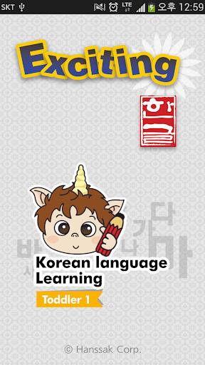 Exciting Hangul 1 - Korean
