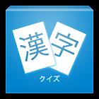 Kanji Quiz 2 (JLPT N4) icon
