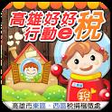 高雄好好稅~行動e稅 e-tax logo