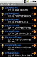 Screenshot of 中国移动短信指令大全