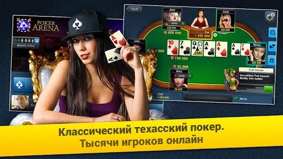 Покер Онлайн На Тел