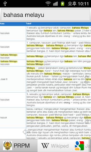 Semua Kamus Bahasa Melayu
