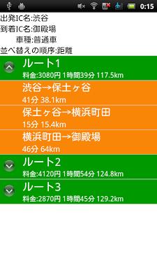 高速道路料金検索 - screenshot