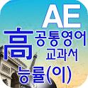 고등 공통영어 영단어 능률(이) icon