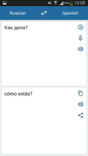 俄语西班牙语翻译