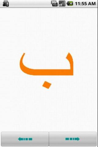 Urdu Alphabet - screenshot