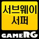 [인기] 서브웨이서퍼 공략 친추 커뮤니티 게임알지 logo