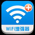 wifi信号增强器 icon