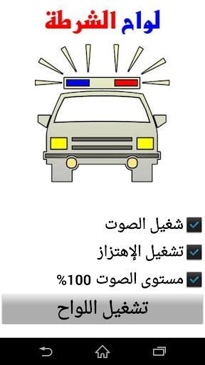 لواح الشرطة