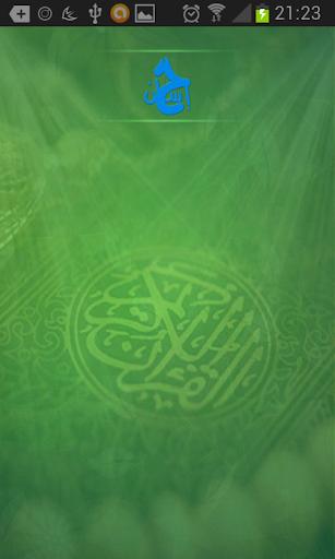 قرآن كريم - الشيخ الحصري - ورش
