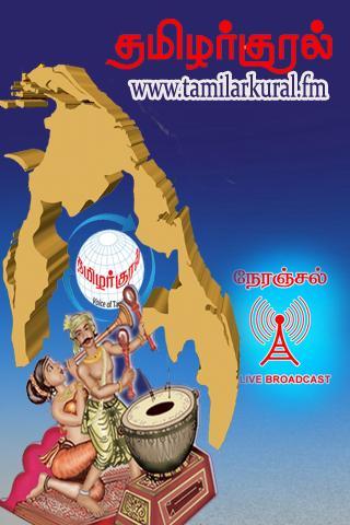 Tamilarkural