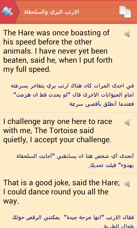 Arabic Stories With English Translation For Kids