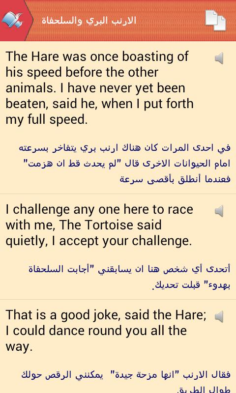 قصص قصيرة انجليزية مترجمة الى العربية