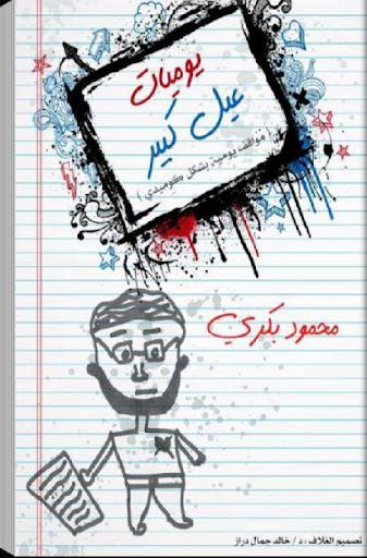 يوميات عيل كبير ... محمود بكري