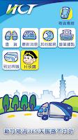 Screenshot of 新竹物流
