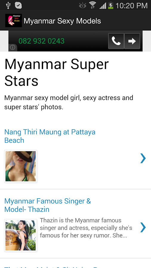 Myanmar Sexy Models - screenshot