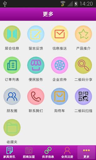 定制家具|玩商業App免費|玩APPs