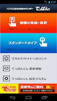Screenshot of パチスロ設定判別カウンター「てっぱんくん」