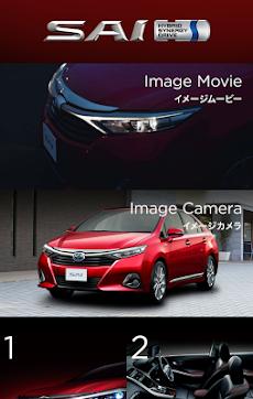 SAI Mobile Catalogのおすすめ画像1