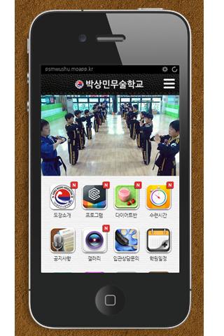 박상민무술학교