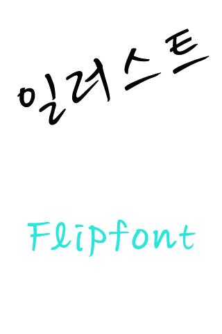RFlillo™ Korean Flipfont Android App Visibility Score: 0/100
