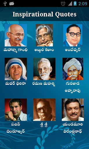 Inspirational Quotes in Telugu