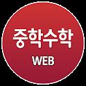 중학수학light icon