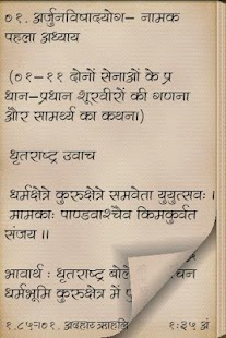 Shrimad Bhagwat Gita In Hindi - screenshot thumbnail