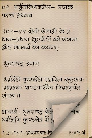 Shrimad Bhagwat Gita In Hindi- screenshot