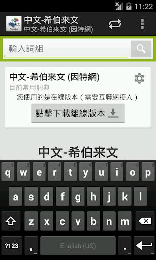 中文-希伯来文詞典