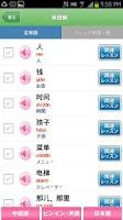Screenshot of 旺文社 ゼロからカンタン中国語 会話編