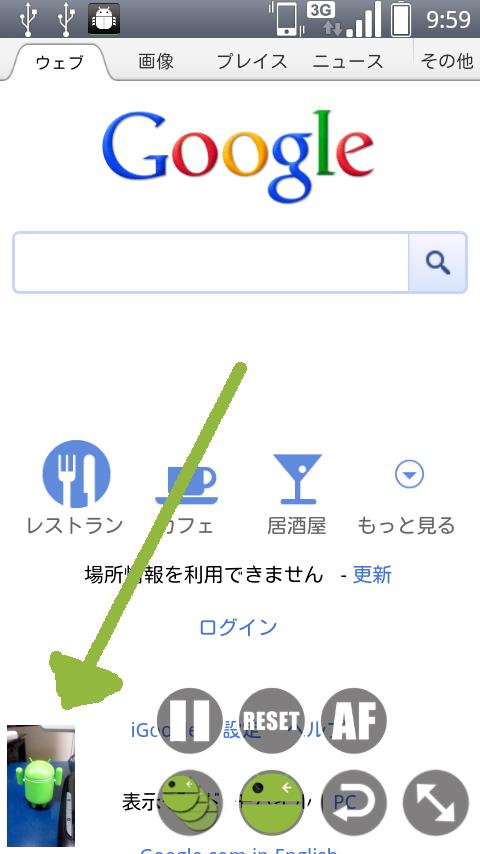 SilentCamera NINJA FREE- screenshot
