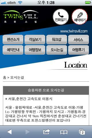 트윈스빌 펜션 - screenshot