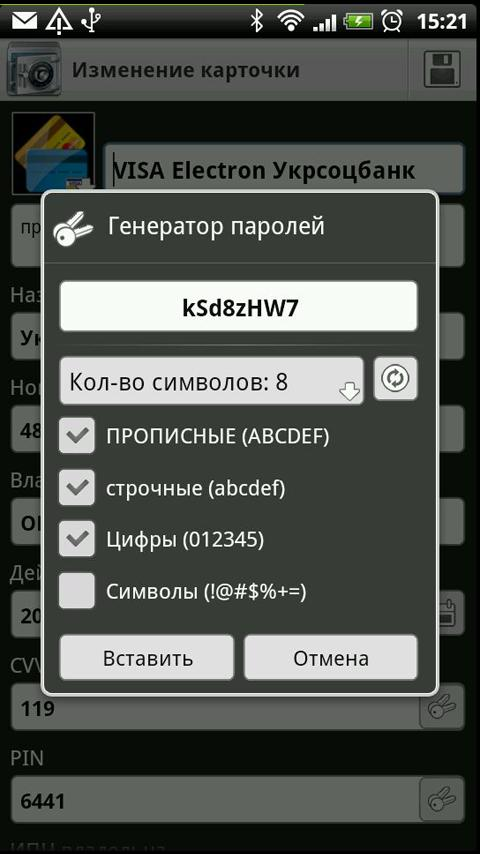 Сейф- screenshot