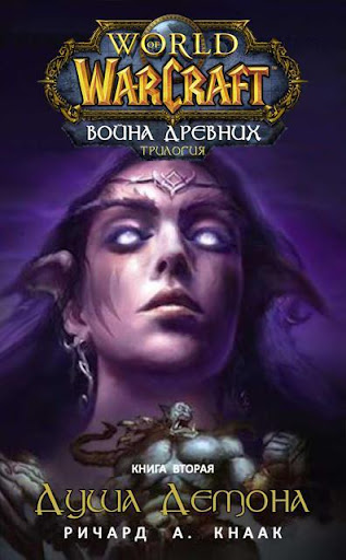 Warcraft: Душа Демона