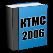 КТМС 2006