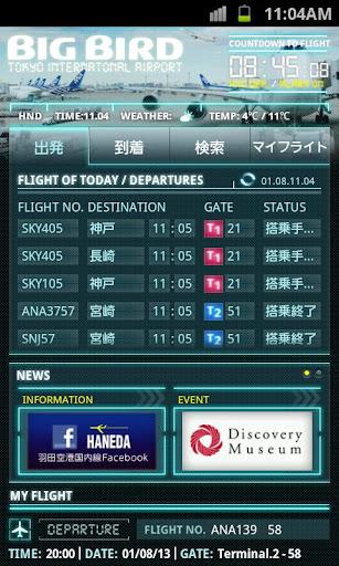 羽田空港 国内線