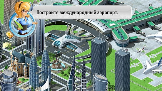 Download Мегаполис APK to PC