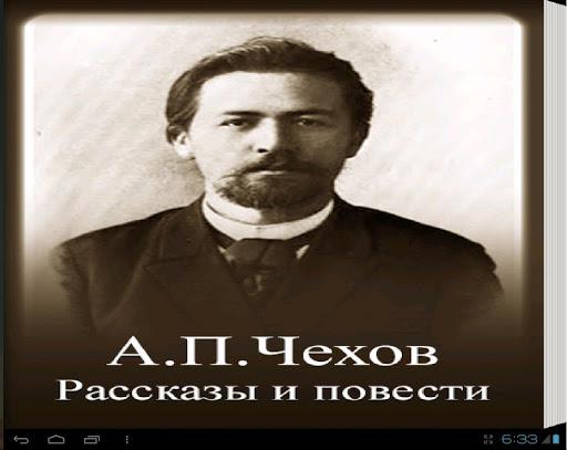 А.П. Чехов Рассказы и повести