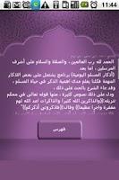 Screenshot of Azkars Muslim