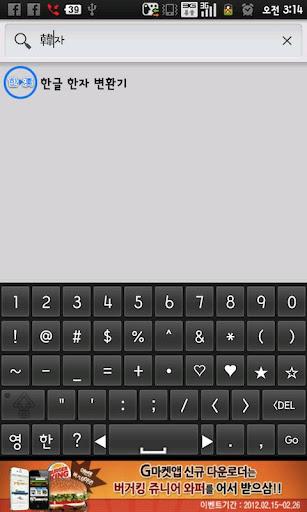 Google korean keyboard apk download