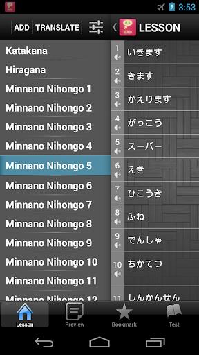Learn Japannes - MiGo Pro