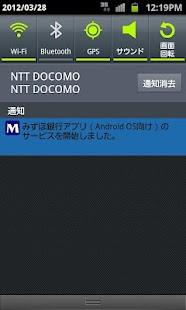 みずほ銀行アプリ- screenshot thumbnail
