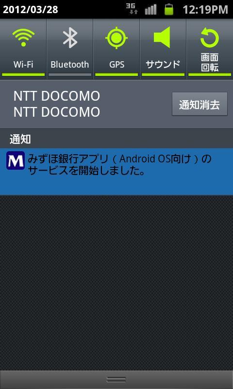 みずほ銀行アプリ- screenshot